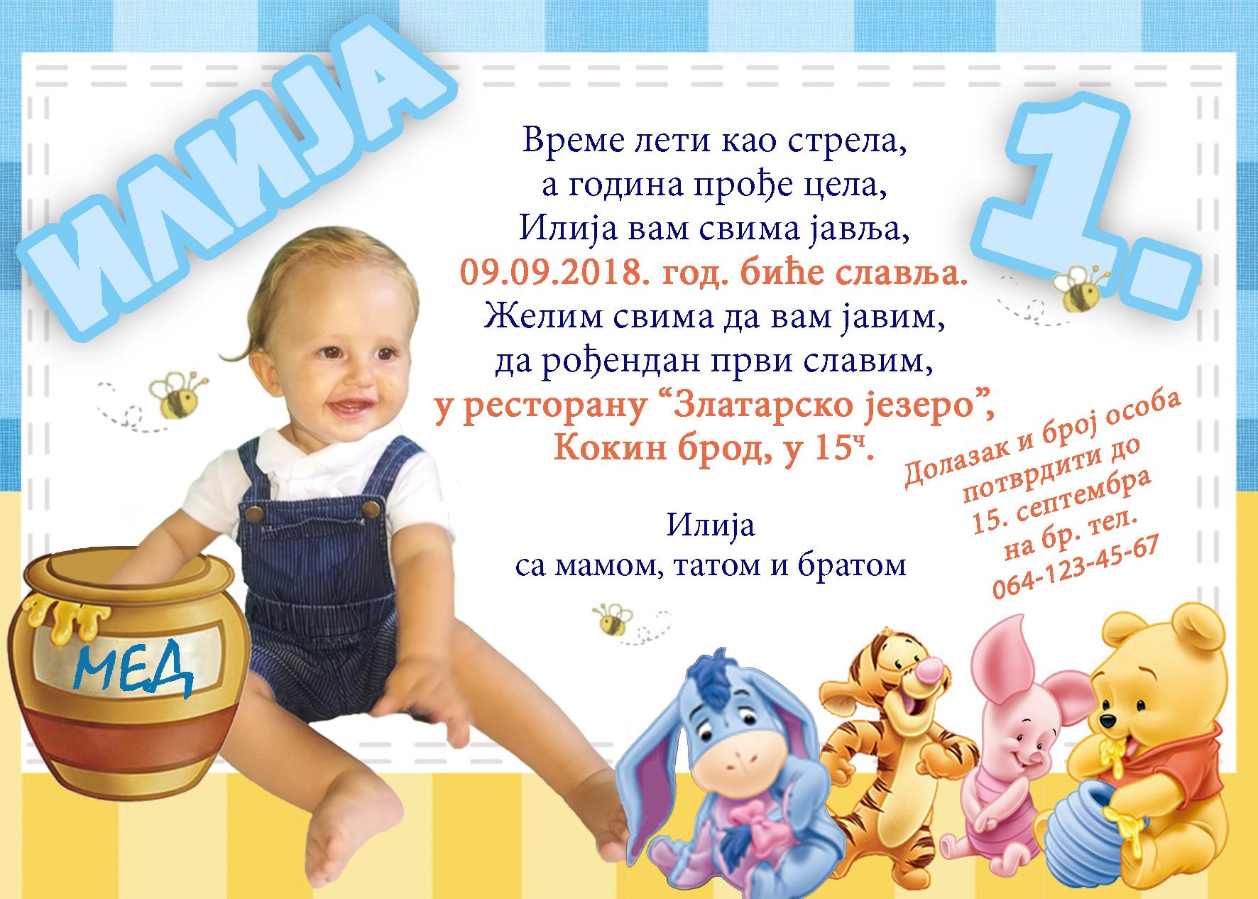 pozivnica sa fotografijom za dečiji rođendan